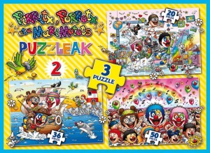 Katxiporreta 3 puzzle 20 pieza 2